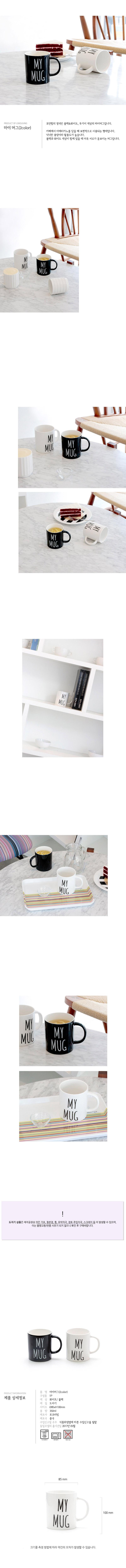 마이 머그(2color) - 로코리빙, 4,880원, 머그컵, 일러스트머그